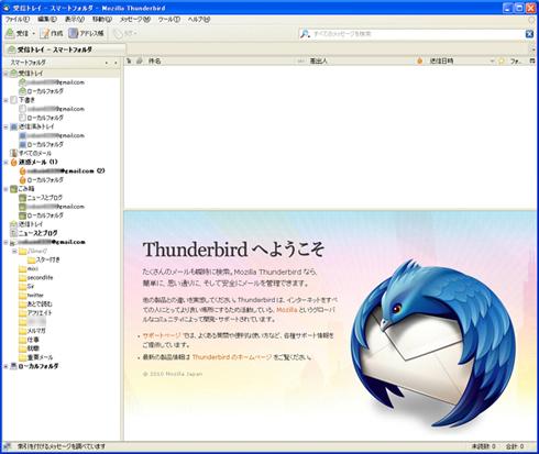 Thunderbird3 スクリーンショット
