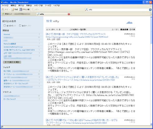 全文検索 スクリーンショット